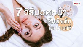 7 วิธีนวดหน้าด้วยตัวเอง ให้หน้าเด็กใน 10 นาที ทำเลยทุกวันก่อนนอน!