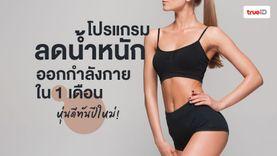 โปรแกรมลดน้ำหนัก ออกกำลังกายใน 1 เดือน ให้หุ่นดีทันปีใหม่!