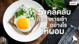 5 เคล็ดลับ กินอาหารเช้าอย่างไร ให้ผอม ช่วยเผาผลาญดีขึ้นกว่าเดิม!