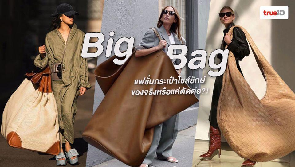 เล็กๆ ไม่ ใหญ่ๆ ชอบ! ซูมดู แฟชั่นกระเป๋าไซส์ยักษ์ ของจริงหรือแค่ตัดต่อ?!