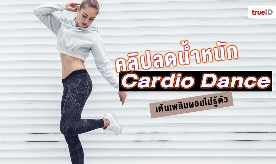 รวมคลิปลดน้ำหนัก ด้วย คาร์ดิโอแดนซ์ Cardio Dance เต้นเพลินผอมไม่รู้ตัว